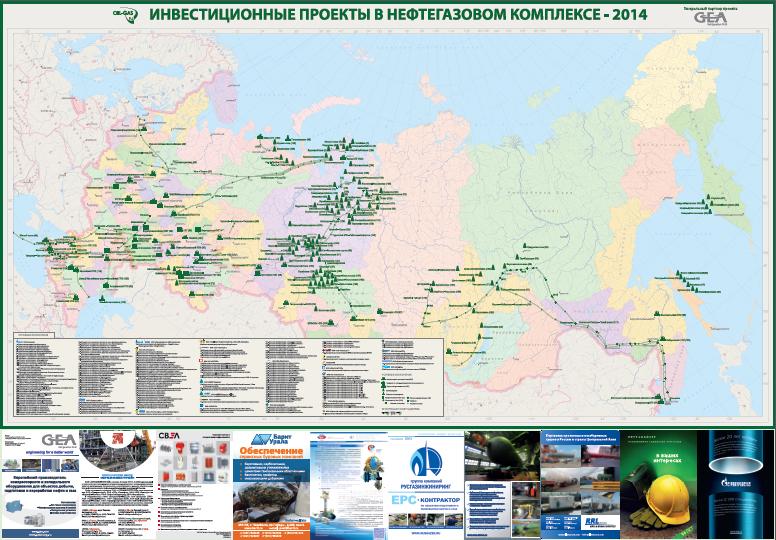 Инвестиционные проекты нефтегазового комплекса