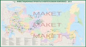 Инвестиционные проекты в нефтегазовом комплексе